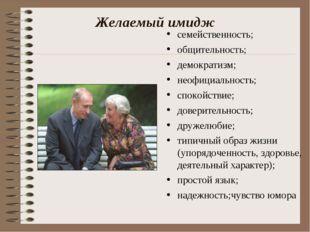 Желаемый имидж семейственность; общительность; демократизм; неофициальность;