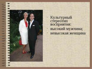 Культурный стереотип восприятия: высокий мужчина; невысокая женщина