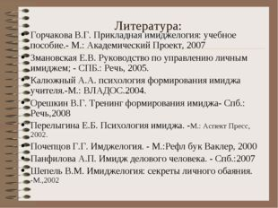 Литература: Горчакова В.Г. Прикладная имиджелогия: учебное пособие.- М.: Акад