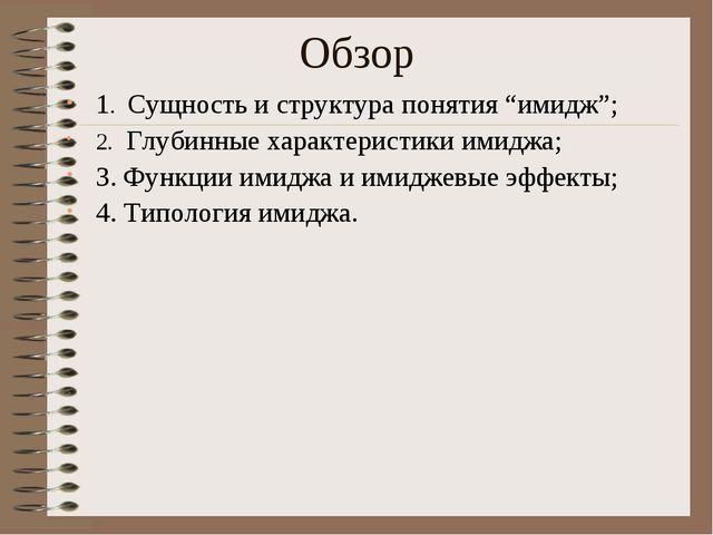 """Обзор 1. Сущность и структура понятия """"имидж""""; 2. Глубинные характеристики им..."""