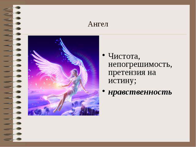 Ангел Чистота, непогрешимость, претензия на истину; нравственность