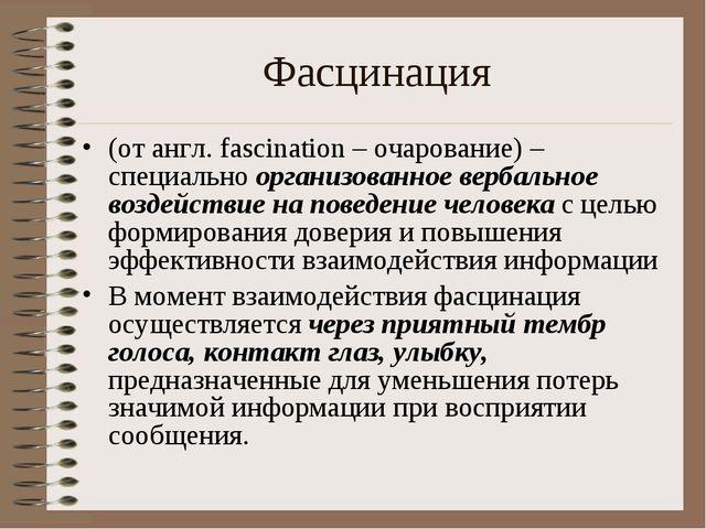 Фасцинация (от англ. fascination – очарование) – специально организованное ве...