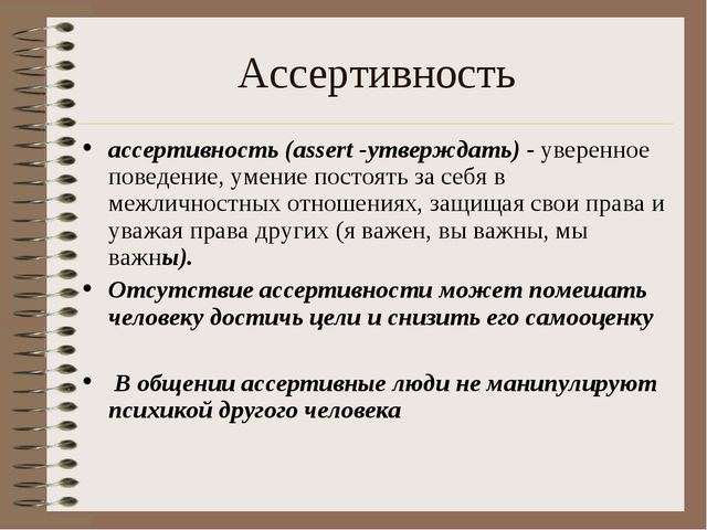 Ассертивность ассертивность (assert -утверждать) - уверенное поведение, умени...