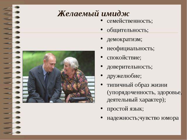 Желаемый имидж семейственность; общительность; демократизм; неофициальность;...