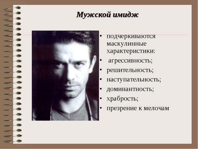 Мужской имидж подчеркиваются маскулинные характеристики: агрессивность; решит...