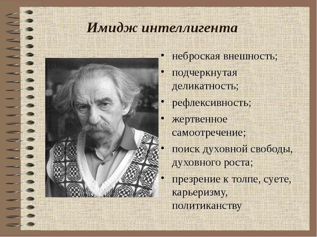 Имидж интеллигента неброская внешность; подчеркнутая деликатность; рефлексивн...