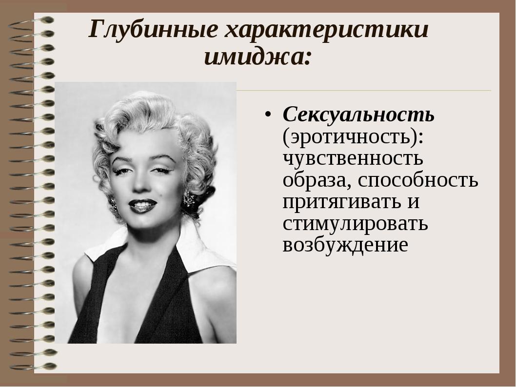Глубинные характеристики имиджа: Сексуальность (эротичность): чувственность о...