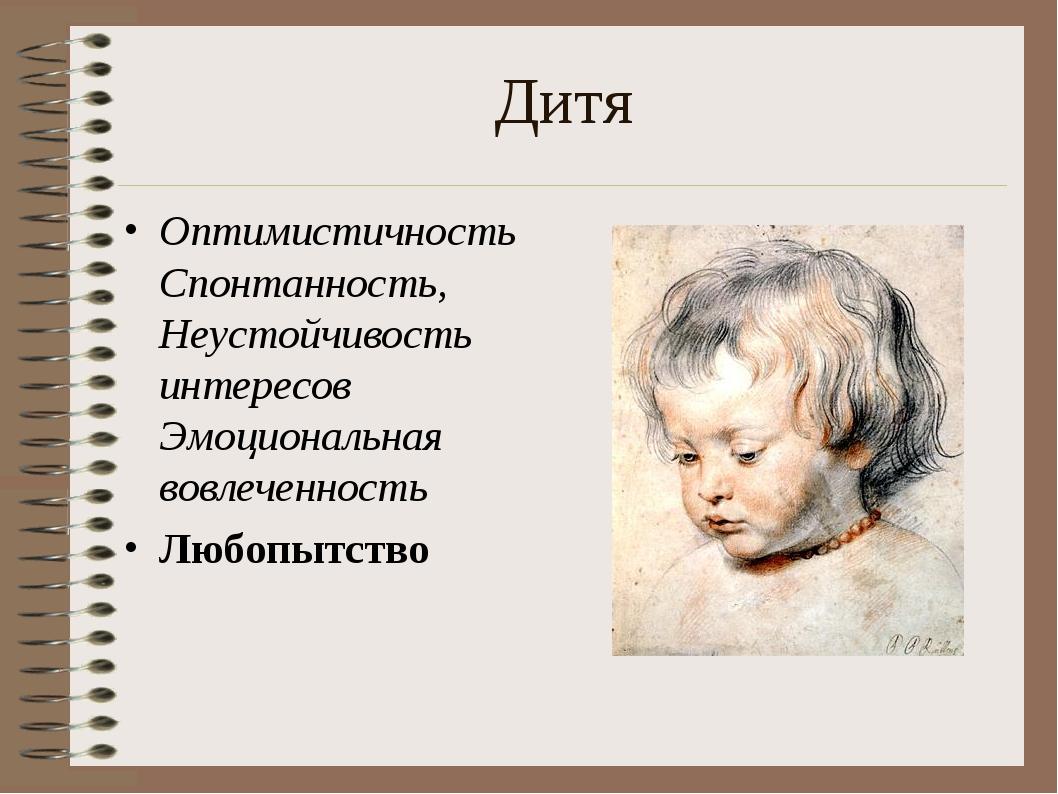 Дитя Оптимистичность Спонтанность, Неустойчивость интересов Эмоциональная вов...