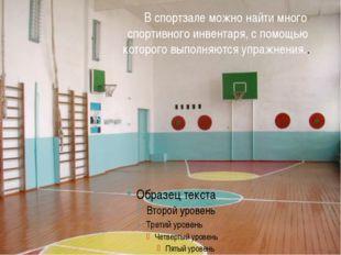 В спортзале можно найти много спортивного инвентаря, с помощью которого выпо