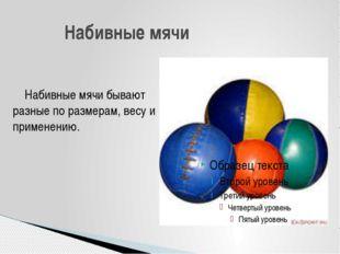 Набивные мячи бывают разные по размерам, весу и применению. Набивные мячи