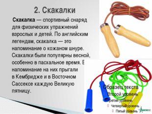 Скакалка—спортивныйснаряд для физических упражнений взрослых и детей. По