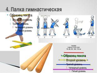 4. Палка гимнастическая