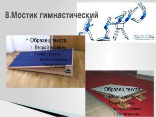 8.Мостик гимнастический