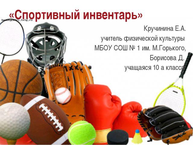 «Спортивный инвентарь» Кручинина Е.А. учитель физической культуры МБОУ СОШ №...