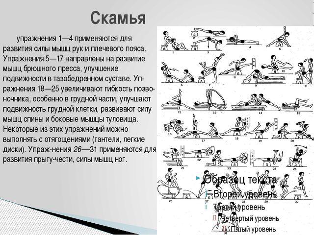 упражнения 1—4 применяются для развития силы мышц рук и плечевого пояса. Упр...