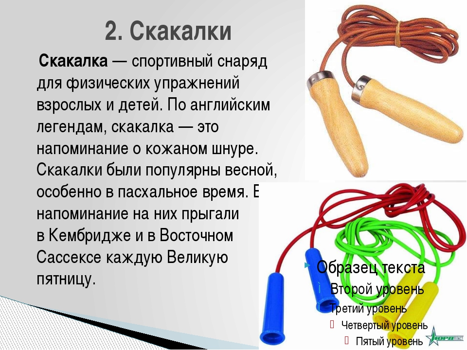 Скакалка—спортивныйснаряд для физических упражнений взрослых и детей. По...