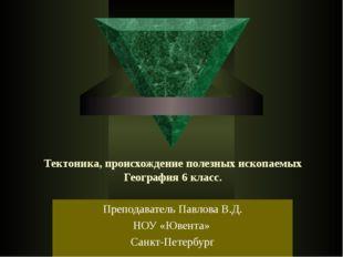 Тектоника, происхождение полезных ископаемых География 6 класс. Преподаватель