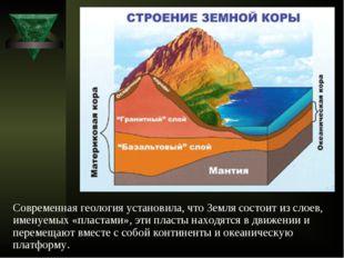 Современная геология установила, что Земля состоит из слоев, именуемых «пласт