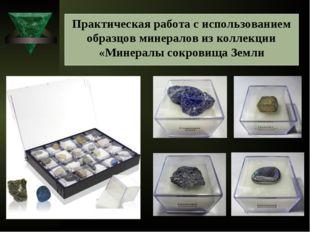 Практическая работа с использованием образцов минералов из коллекции «Минерал