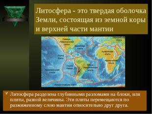 Литосфера - это твердая оболочка Земли, состоящая из земной коры и верхней ча