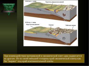 При взаимодействии материковой и океанической плит одна надвигается на другую