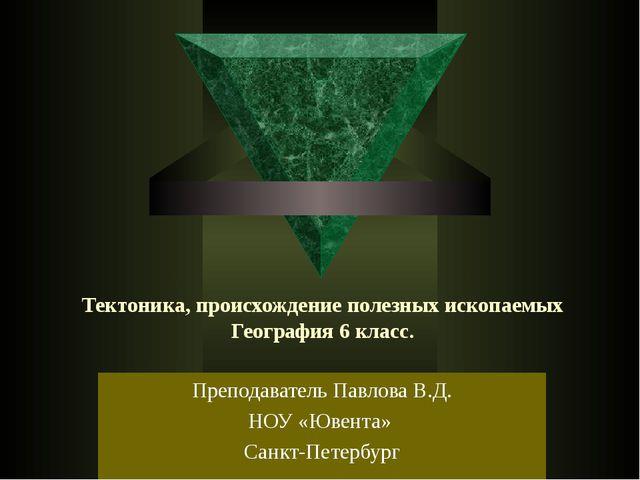Тектоника, происхождение полезных ископаемых География 6 класс. Преподаватель...