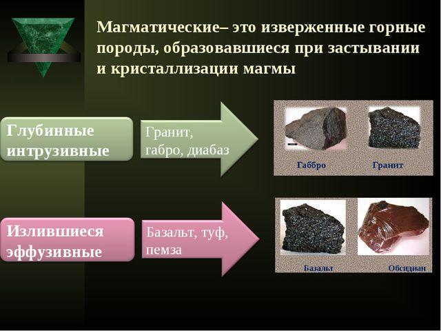 Магматические– это изверженные горные породы, образовавшиеся при застывании и...