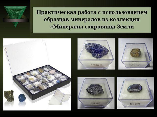 Практическая работа с использованием образцов минералов из коллекции «Минерал...