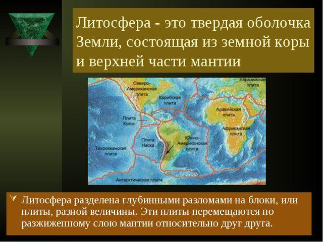 Литосфера - это твердая оболочка Земли, состоящая из земной коры и верхней ча...
