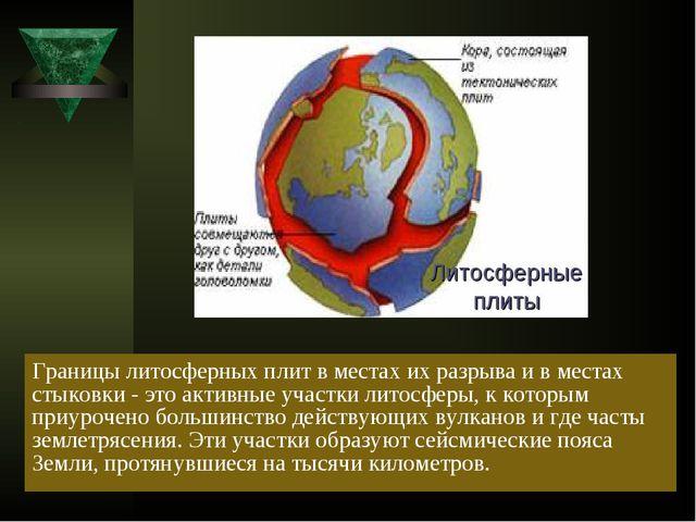 Границы литосферных плит в местах их разрыва и в местах стыковки - это активн...
