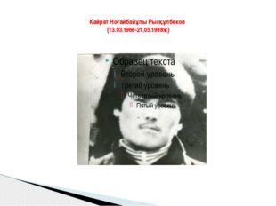 Қайрат Ноғайбайұлы Рысқұлбеков (13.03.1966-21.05.1988ж)