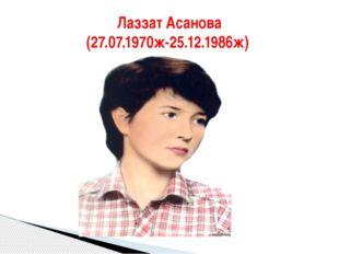 Лаззат Асанова (27.07.1970ж-25.12.1986ж)