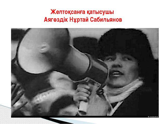 Желтоқсанға қатысушы Аягөздік Нұртай Сабильянов