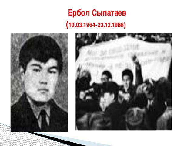 Ербол Сыпатаев (10.03.1964-23.12.1986)