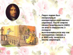Перро также был генеральным контролером королевских строений. После смерти св