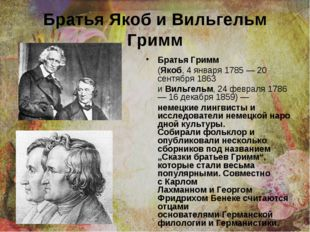 Братья Якоб и Вильгельм Гримм Братья Гримм (Якоб, 4 января 1785 — 20 сентябр
