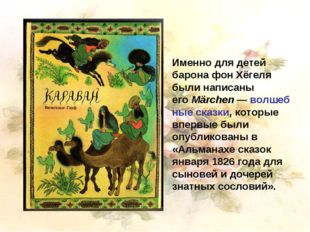 Именно для детей барона фон Хёгеля были написаны егоMärchen—волшебные сказ