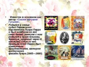 Шарль Перро́(1628-1703) Известен в основном как автор «Сказок матушки Гусын