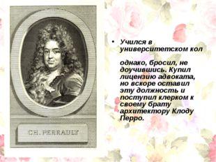 Учился в университетскомколле́жеБовэ, который, однако, бросил, не доучившис