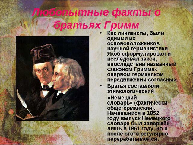 Любопытные факты о братьях Гримм Как лингвисты, были одними из основоположник...