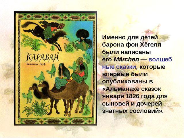 Именно для детей барона фон Хёгеля были написаны егоMärchen—волшебные сказ...