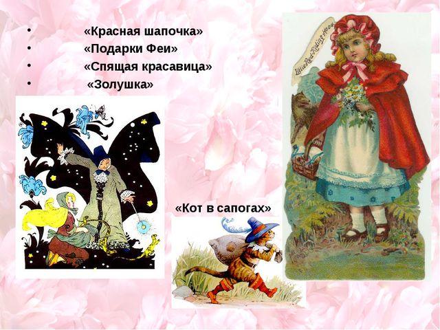 «Красная шапочка» «Подарки Феи» «Спящая красавица» «Золушка» «Кот в сапогах»...