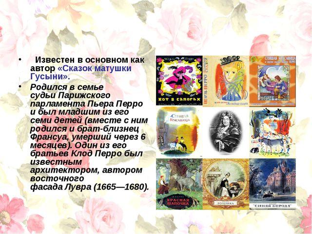 Шарль Перро́(1628-1703) Известен в основном как автор «Сказок матушки Гусын...