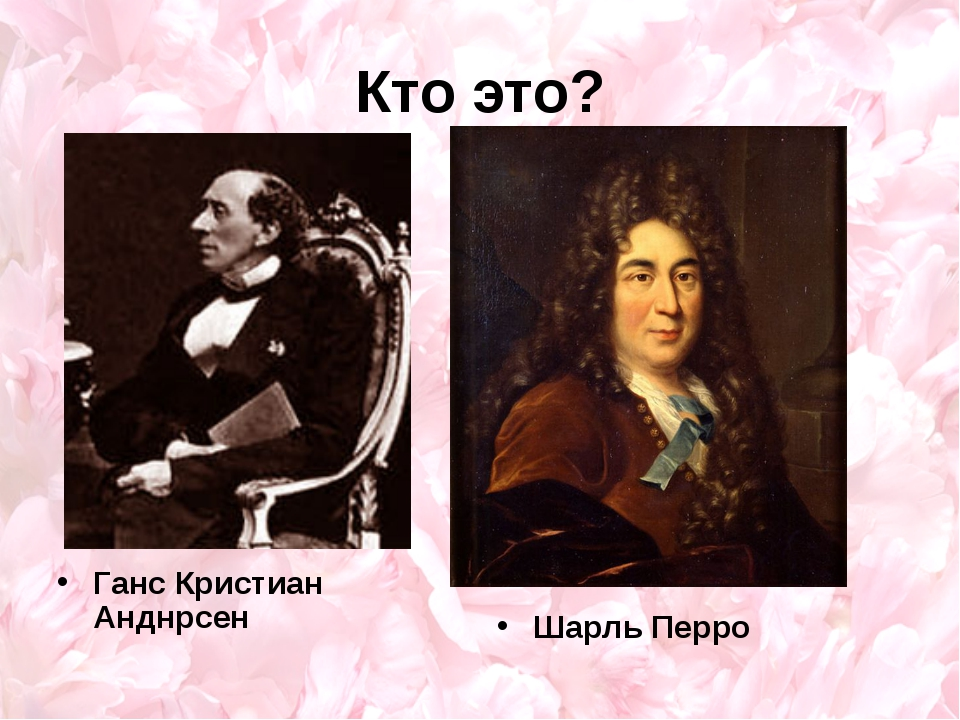 Кто это? Ганс Кристиан Анднрсен Шарль Перро