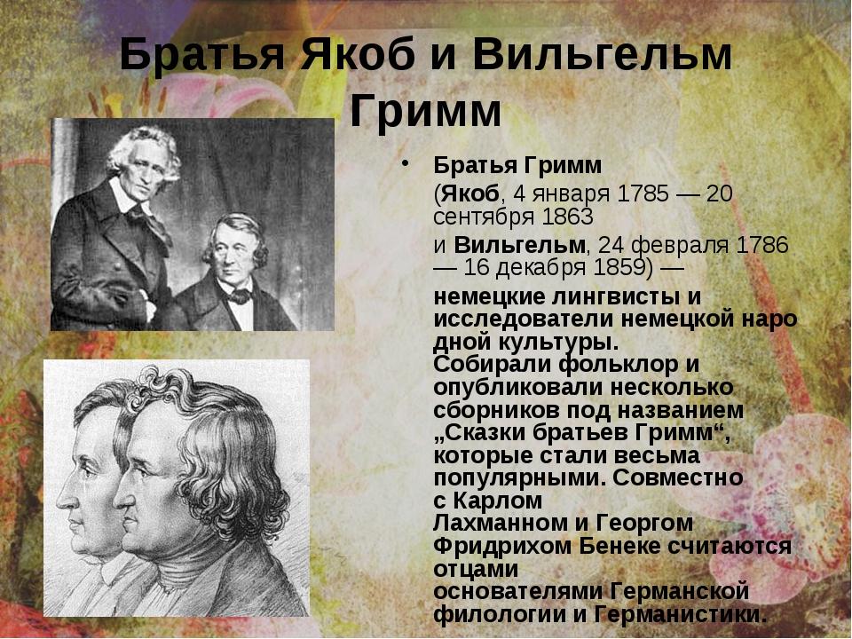 Братья Якоб и Вильгельм Гримм Братья Гримм (Якоб, 4 января 1785 — 20 сентябр...