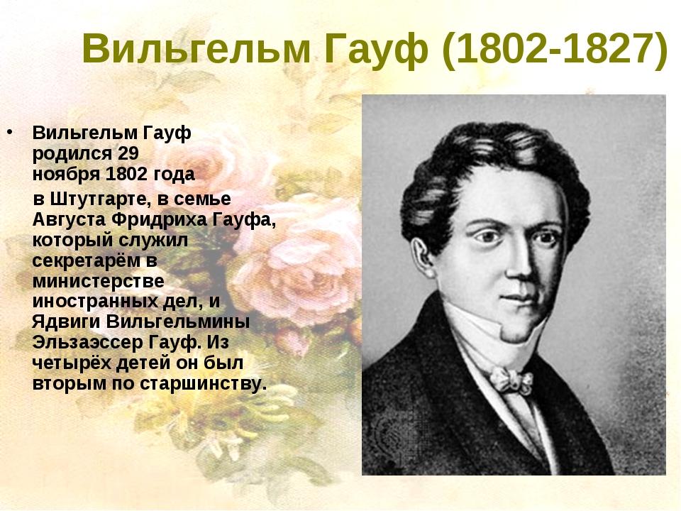 Вильгельм Гауф (1802-1827) Вильгельм Гауф родился29 ноября1802года вШтут...