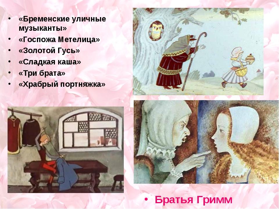 «Бременские уличные музыканты» «Госпожа Метелица» «Золотой Гусь» «Сладкая каш...