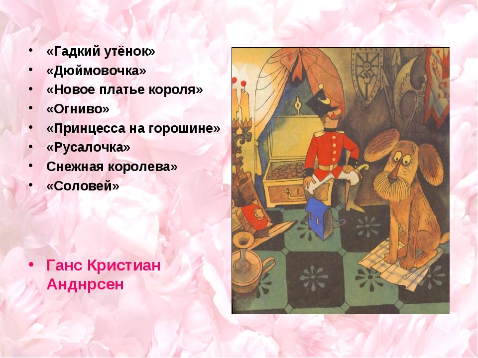 «Гадкий утёнок» «Дюймовочка» «Новое платье короля» «Огниво» «Принцесса на гор...
