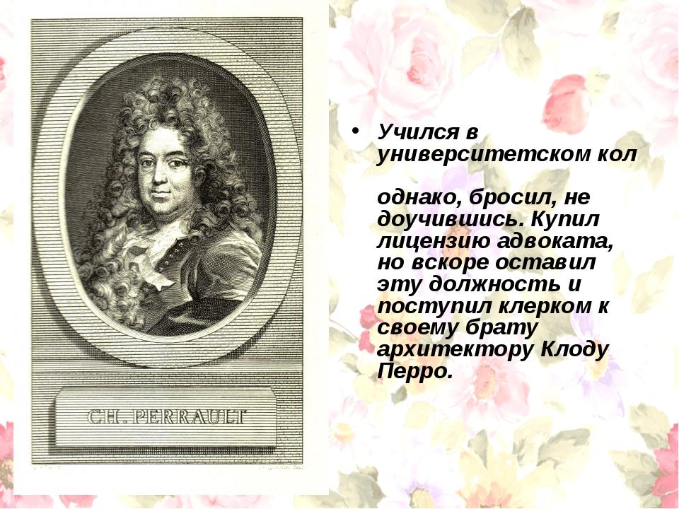 Учился в университетскомколле́жеБовэ, который, однако, бросил, не доучившис...