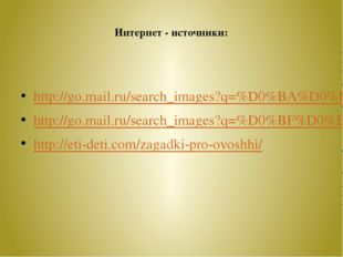 Интернет - источники:   http://go.mail.ru/search_images?q=%D0%BA%D0%B0%D1%80